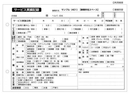 サービス実績記録/介護記録サンプル(401)