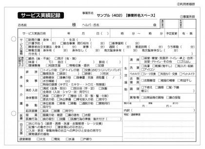 サービス実績記録/介護記録サンプル(402)
