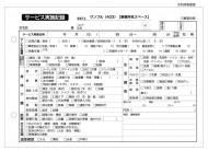 サービス実施記録/介護記録サンプル(403)