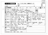 サービス実施記録/介護記録サンプル(504)