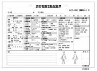 訪問看護記録サンプル(602)