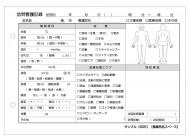 訪問看護記録サンプル(605)