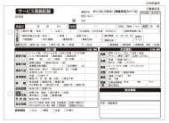 サービス実施記録/介護記録サンプル(304)