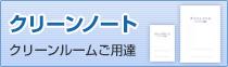 クリーンノート