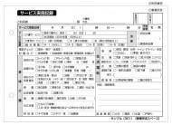 サービス実施記録/介護記録サンプル(301)