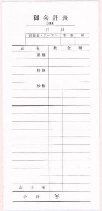 御会計表/お会計票サンプル(6)