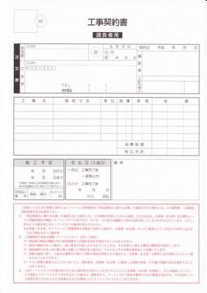 工事契約書/契約書サンプル(1)