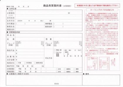商品売買契約書/契約書サンプル(3)