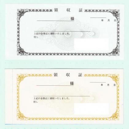 領収証サンプル(3)