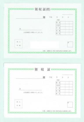 領収証サンプル(5)
