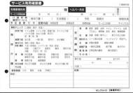 サービス利用確認書/介護記録サンプル(2)