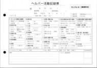 ヘルパー活動記録票/介護記録サンプル(8)