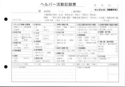 ヘルパー活動記録票/介護記録サンプル(9)