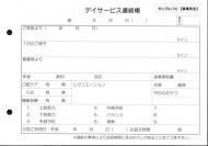 デイサービス連絡帳/介護記録サンプル(13)