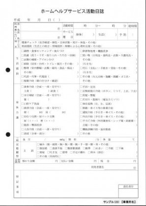 ホームヘルプサービス活動日誌/介護記録サンプル(23)