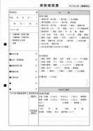 業務確認書/介護記録サンプル(24)