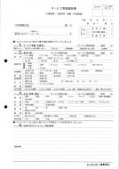 サービス実施報告書/介護記録サンプル(26)