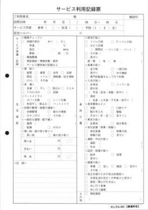 サービス利用記録票/介護記録サンプル(28)