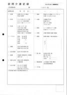 訪問介護記録/介護記録サンプル(32)
