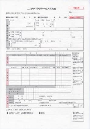 エステティックサービス契約書(2)