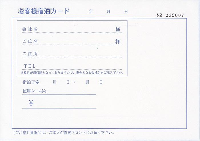 お客様宿泊カード:オリジナル ...