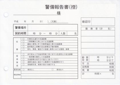警備報告書3/報告書サンプル(8)