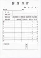 警備日報2/日報サンプル(8)