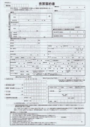 車両売買契約書/契約書サンプル(8)
