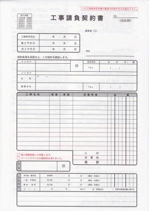 工事請負契約書/契約書サンプル(12)