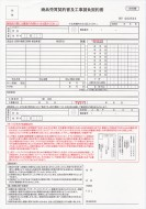 商品売買契約書及工事請負契約書/契約書サンプル(13)