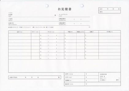見積書サンプル(2)