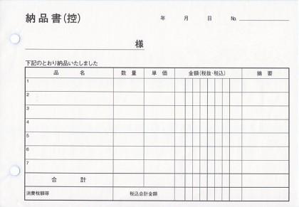 納品書サンプル101