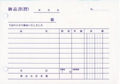 納品書サンプル103
