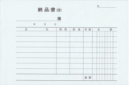 納品書サンプル201