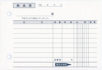 納品書サンプル203