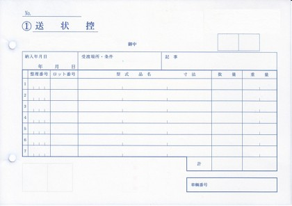 送り状サンプル(3)