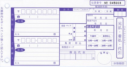送り状サンプル(4)
