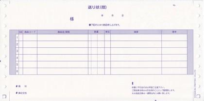 連続伝票サンプル(9)/送り状