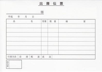 出庫伝票サンプル(1)