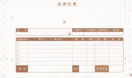 出庫伝票サンプル(2)/ドットプリンタ用連続伝票