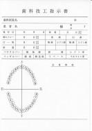 歯科技工指示書サンプル(2)