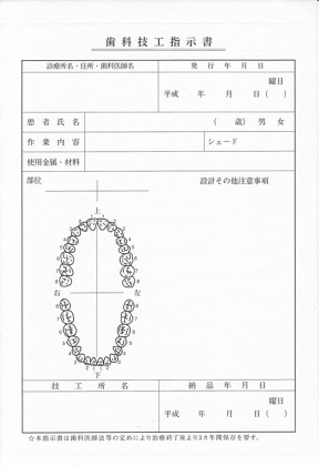 歯科技工指示書サンプル(3)