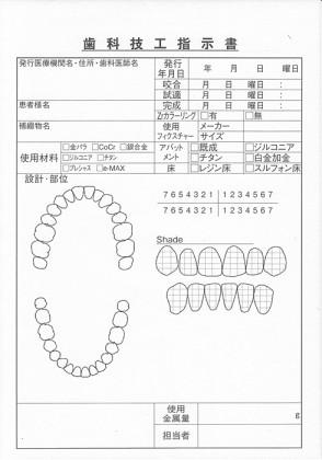 歯科技工指示書サンプル(4)