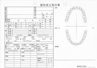 歯科技工指示書サンプル(7)