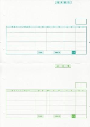 請求書サンプル(12)/レーザープリンタ用伝票