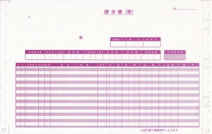 請求書サンプル(2)/ドットプリンタ用連続伝票