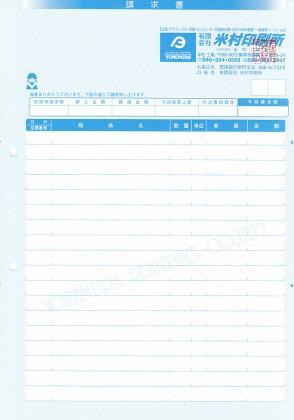 レーザープリンタ用伝票サンプル(4)/請求書1