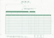 請求書サンプル(5)/ドットプリンタ用連続伝票