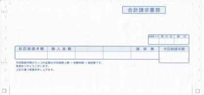 請求書サンプル(8)合計請求書/ドットプリンタ用連続伝票