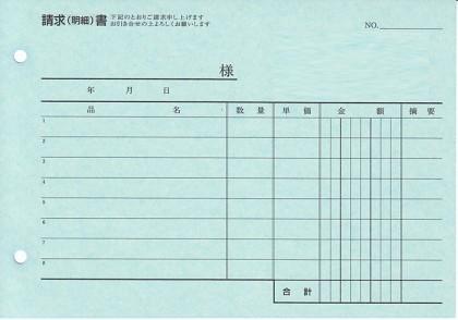 請求書サンプル(10)